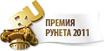 Премия рунета 2011